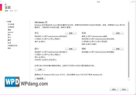 通过上面的步骤对Zune软件进行简单设置之后即可连接Windows
