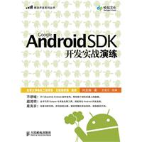 Google Android SDK开发实战演练