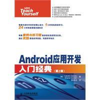Android应用开发入门经典(第2版)