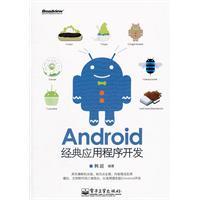 Android经典应用程序开发