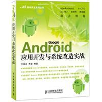Android应用开发与系统改造实战