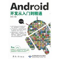 Android开发从入门到精通(1CD)