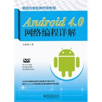 Android 4.0网络编程详解(含DVD光盘2张)