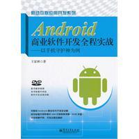 Android商业软件开发全程实战:以手机守护神为例(含DVD光盘1张)