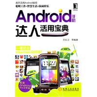 Android手机达人活用宝典