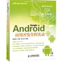 Android应用开发全程实录