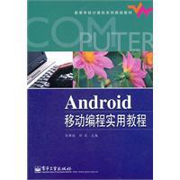 Android移动编程实用教程