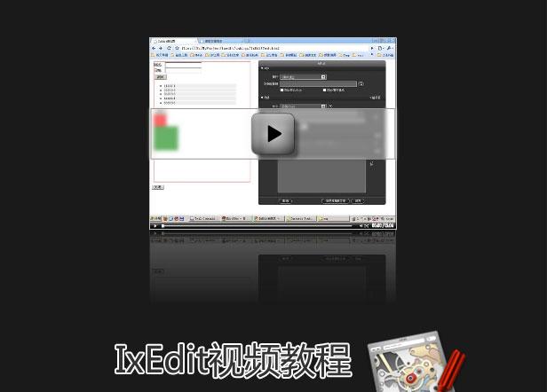 ixedit视频教程