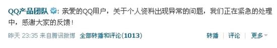 腾讯证实QQ个人资料出故障 正在紧急修复