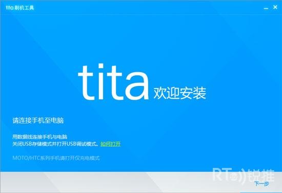 """腾讯将推定制Android系统""""tita"""" 主页被关闭"""