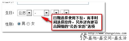 腾讯微博日期使用下拉选择