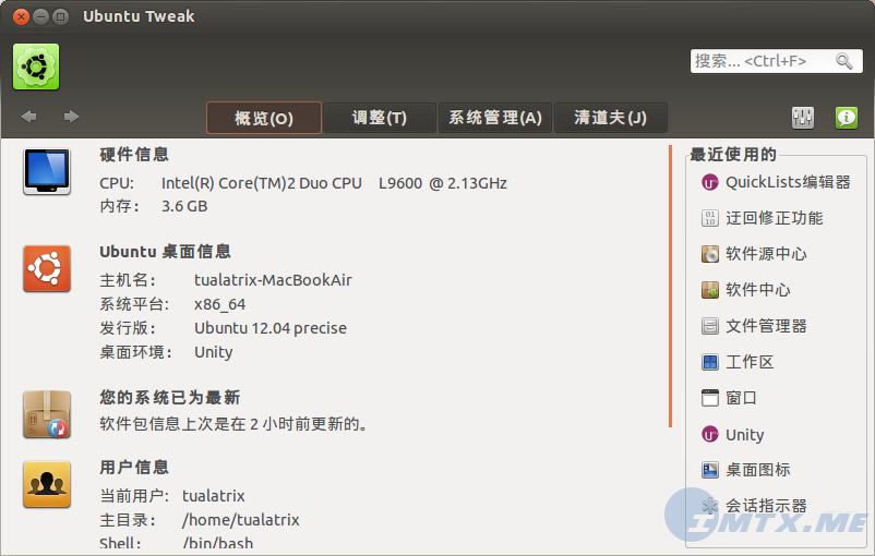 ubuntu-tweak-070-1