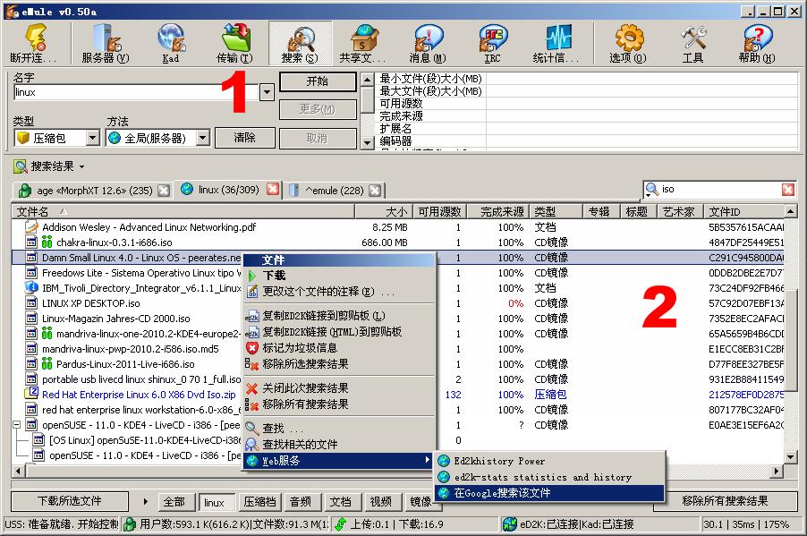 官方版 eMule 0.50a