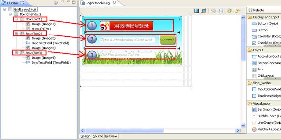 用户认证页面的布局及和界面的对应关系
