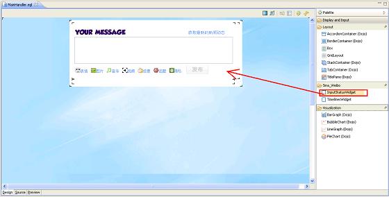 拖拽自定义控件 inputStatusWidget 到主页面上