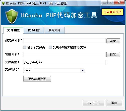 PHP 代码加密工具 HCache