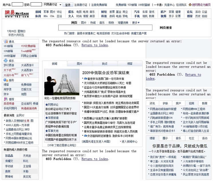 卢松松:从网易首页变化看互联网15年变化