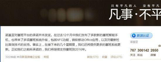 诺基亚微博否认提前放弃塞班系统