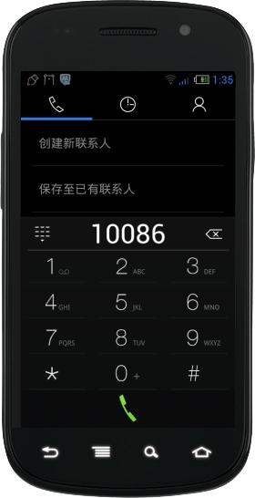腾讯手机管家截屏2012060407.jpg