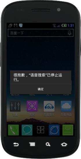 腾讯手机管家截屏2012060405.jpg