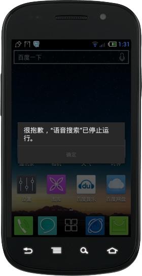 腾讯手机管家截屏2012060404.jpg