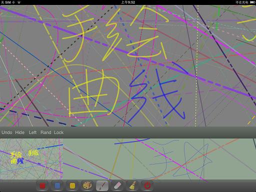 iPad绘图截屏