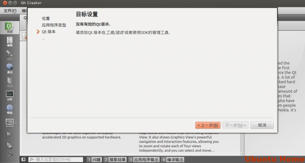 解决qt-creator提示没有有效的Qt版本问题- OSCHINA