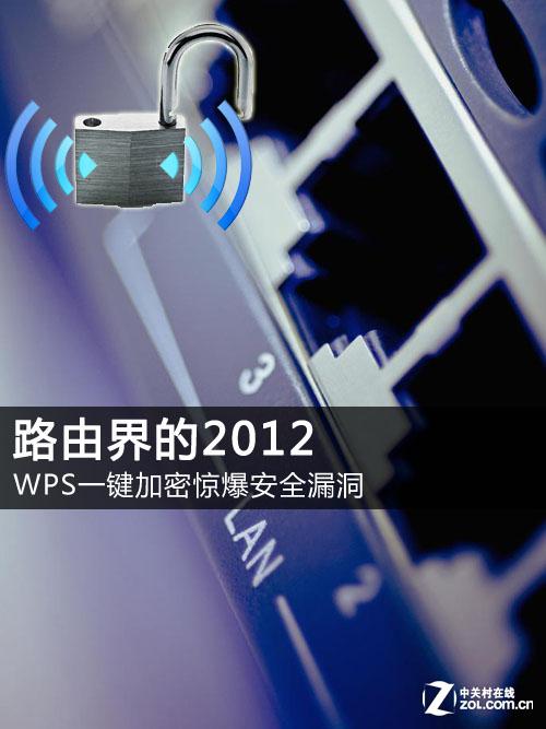 路由界的2012 WPS一键加密惊爆安全漏洞