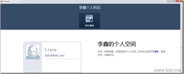 李鑫的个人主页