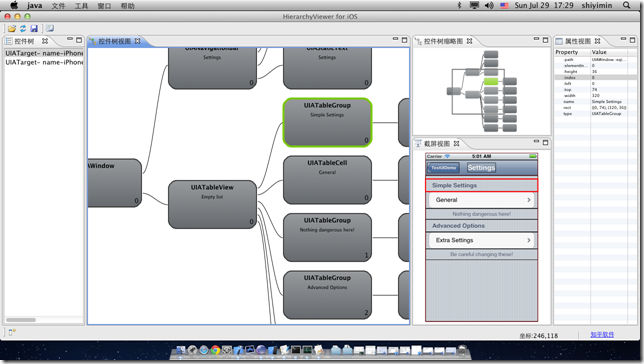 HierarchyViewer for iOS