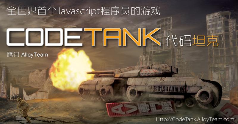 CodeTank
