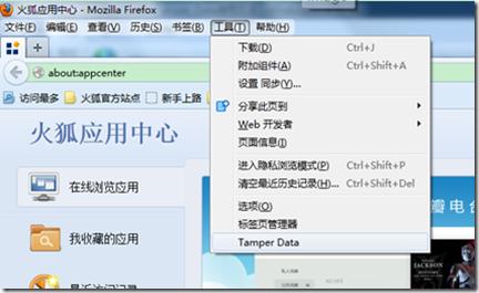 FireFox插件Tamper Data使用方法- 派卡琪安- OSCHINA