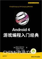 Android 4 游戏编程入门经典