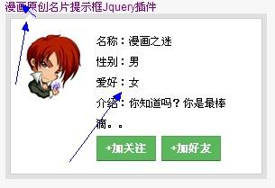 漫画原创名片提示框Jquery插件最初版
