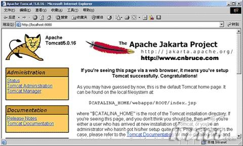 TOMCATv5.0.16安装