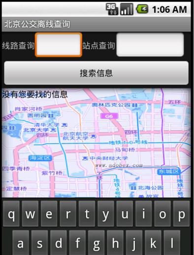 北京 公交线路/北京公交线路查询(离线)androidCode