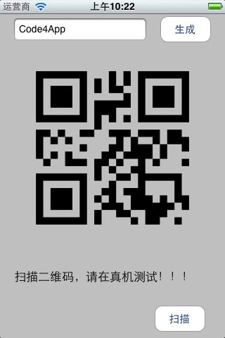 ios 二维码扫描和生成