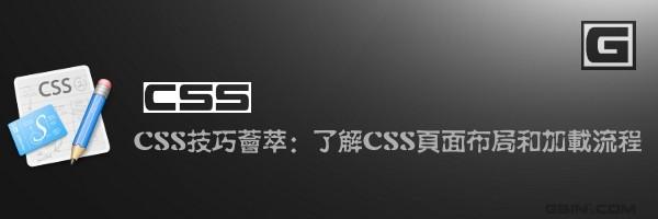 CSS技巧荟萃:了解CSS页面布局和加载流程