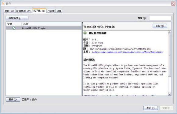 图 2. 通过 .nbm 文件安装 VisualVM 插件