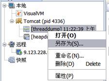 图 24. 转储文件的导出