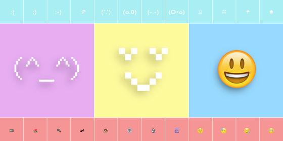 对互联网来说,Emoji表情某种程度上是一种身体语言。