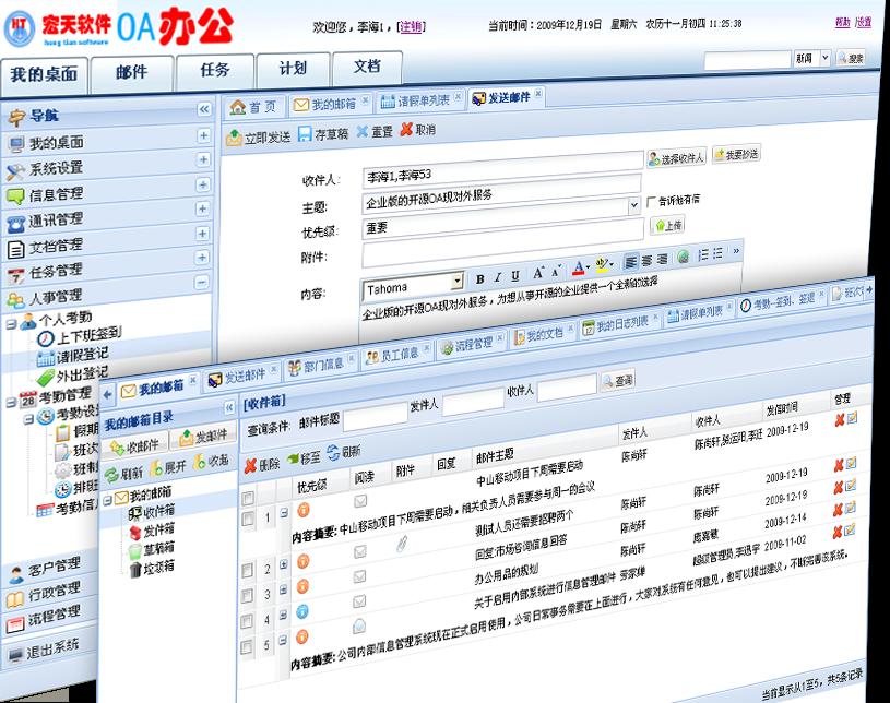 JOffice 开源OA