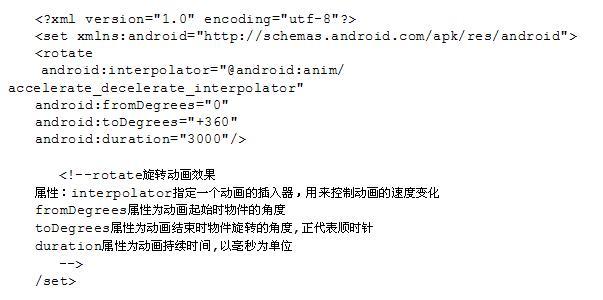 清单 2. 使用 xml 文件方式