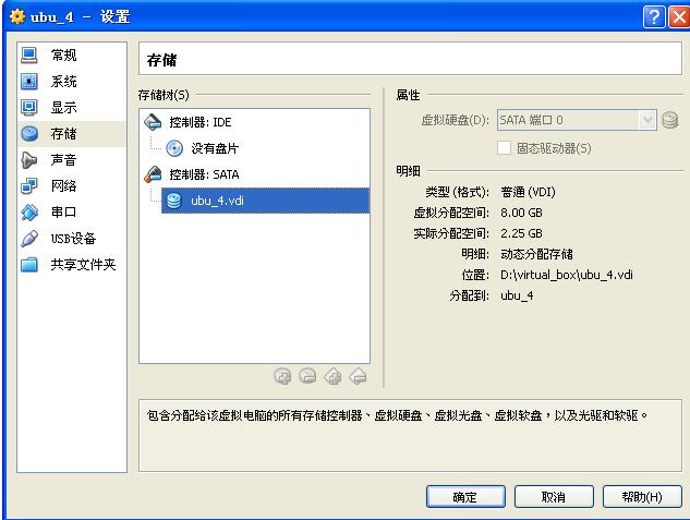 virtualbox<wbr>ubuntu虚拟机安装配置android开发环境(eclipse+ndk+sdk)及注意事项