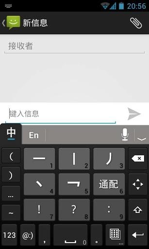 谷歌拼音输入法2.1.1 for Android正式发布