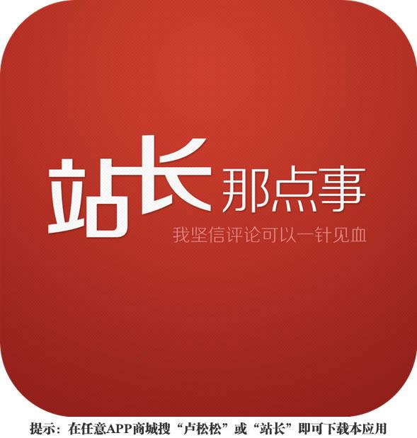 卢松松博客iphone和android客户端发布