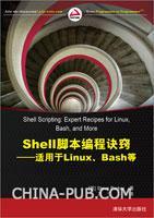 Shell脚本编程诀窍――适用于Linux、Bash等