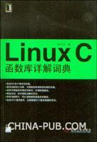 Linux C函数库详解词典