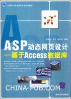 ASP动态网页设计--基于Access数据库