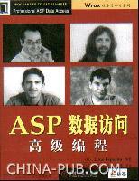 ASP数据访问高级编程【按需印刷】